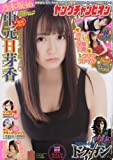 Young champion 2016年 5/10 号 [雑誌]