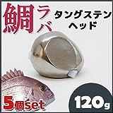 5個セット タイラバ用 タングステン ヘッド 120g 鯛カブラ 交換用 スペア ルアー フィッシング用品 真鯛 青物 底物に鯛ラバ