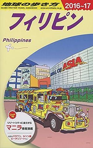 D27 地球の歩き方 フィリピン 2016~2017