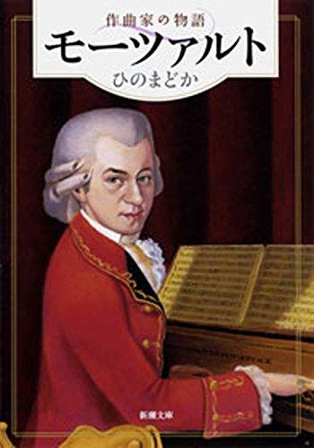 モーツァルト―作曲家の物語―(新潮文庫)