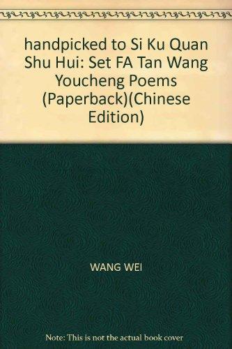 handpicked to Si Ku Quan Shu Hui: Set FA Tan Wang Youcheng Poems (Paperback) PDF