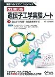遺伝子工学実験ノート 下 改訂第3版