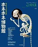 ホネホネ博物館 (生きもの好きの自然ガイド このは No.8)