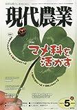 現代農業 2009年 05月号 [雑誌]