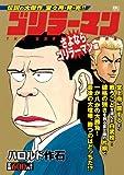ゴリラーマン さよならゴリラーマン編 (講談社プラチナコミックス)