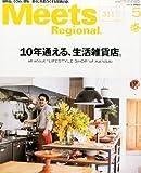 Meets Regional (ミーツ リージョナル) 2014年 05月号 [雑誌]