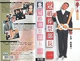 冠婚葬祭部長(1) [VHS]