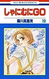 しゃにむにGO 19 (花とゆめコミックス)