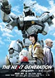 THE NEXT GENERATION パトレイバー/第2章[DVD]