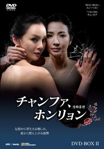 チャンファ、ホンリョン DVD-BOX2