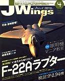 J Wings (ジェイウイング) 2007年 04月号 [雑誌]