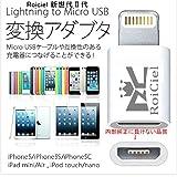 (RoiCiel製2代)iPhone6/iPhone5/iPhone5S/iPhone5C Lightning コネクタ ← micro-USB 変換 micro-USB からiphone5へ変換コネクタ 充電器 充電アダプター 8pin Li...