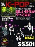 K-POP STAR 2009最旬[版] (OAK MOOK 310号)