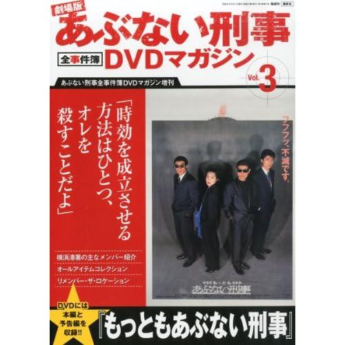 劇場版あぶない刑事 全事件簿DVDマガジン 3号 2014年 3/11号 [分冊百科]