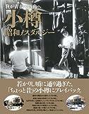 小樽昭和ノスタルジー―我が青春の街角へ
