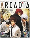 アルカディア 2009年 08月号 [雑誌]