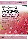 データベース+Access2007/2010 (30時間アカデミック)