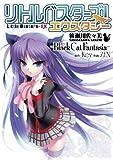 リトルバスターズ!エクスタシー 笹瀬川佐々美 −Black Cat Fantasia− (電撃コミックス)