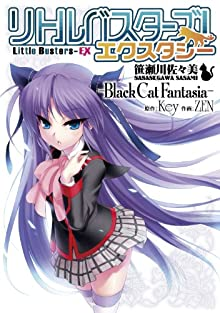 リトルバスターズ!エクスタシー 笹瀬川佐々美 -Black Cat Fantasia- (電撃コミックス)