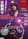 スーパーエンタメ新聞 アニカンR21 超LIVE特集号 水樹奈々LIVE FEVER スペシャル[雑誌]