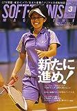 SOFT-TENNIS MAGAZINE (ソフトテニス・マガジン) 2007年 03月号 [雑誌]
