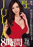JULIA8時間 溜池ゴロー [DVD]