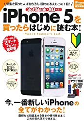 iPhone 5を買ったらはじめに読む本!―iPhone 5 Beginner's book (SAN-EI MOOK)