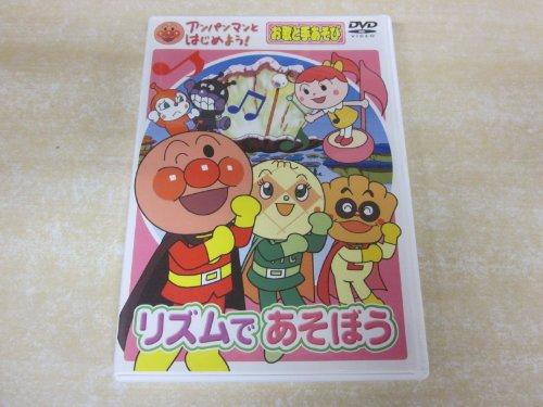 DVD>アンパンマンとはじめよう!お歌と手あそび リズムであそぼう (アンパンマンとはじめよう![DVD])