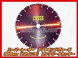 EXCEED スーパーレーザーダイヤモンドブレード ダイヤモンドカッター305mm 12インチ エクシード