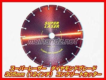 【クリックでお店のこの商品のページへ】EXCEED スーパーレーザーダイヤモンドブレード ダイヤモンドカッター305mm 12インチ エクシード: DIY・工具