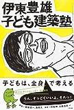 サムネイル:伊東豊雄らによる新しい書籍『伊東豊雄 子ども建築塾』
