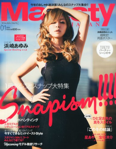 Majesty JAPAN 2014年1月号 大きい表紙画像