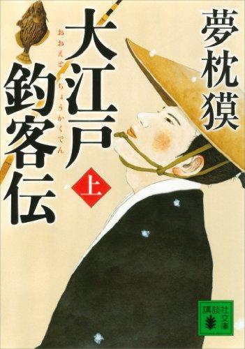 大江戸釣客伝(上) (講談社文庫)