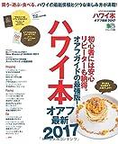 ハワイ本オアフ最新2017 (エイムック 3383)