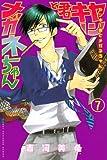 ヤンキー君とメガネちゃん 7 (7) (少年マガジンコミックス)