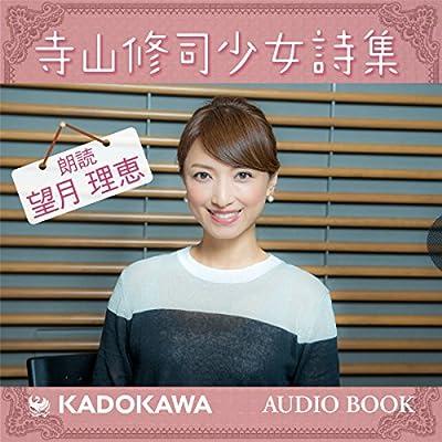 望月理恵朗読「寺山修司少女詩集」