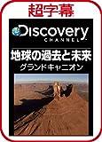 超字幕Discovery 地球の過去と未来