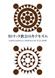 img - for Catechism of the Catholic Church (2002) ISBN: 4877501010 [Japanese Import] book / textbook / text book
