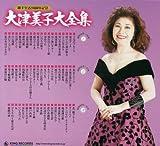 歌手生活50周年記念 大津美子大全集