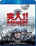 突入せよ! 「あさま山荘」事件 Blu-ray スペシャル・エディション