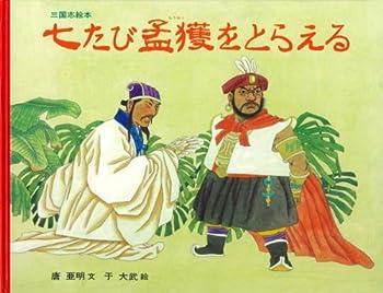 三国志絵本 七たび孟獲をとらえる (大型絵本)