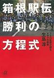 箱根駅伝 勝利の方程式 7人の監督が語るドラマの裏側 (講談社プラスアルファ文庫)