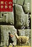 インカとスペイン 帝国の交錯 (興亡の世界史)