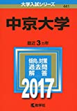 中京大学 (2017年版大学入試シリーズ)