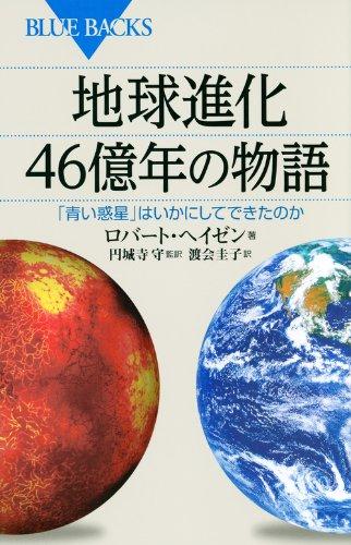 地球進化 46億年の物語 (ブルーバックス)