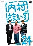 内村さまぁ~ず vol.24 [DVD]