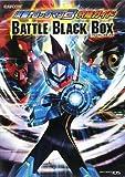 流星のロックマン3究極ガイド バトルブラックボックス (カプコンオフィシャルブックス)