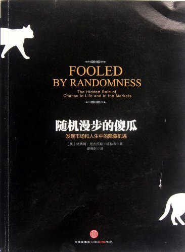 fooled-by-randomness-the-hidden-role-of-chance-in-life-and-in-the-markets-chinese-edition-by-nassim-