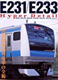 E231/233 Hyper detail 首都圏新系列電車の全貌 (イカロス・ムック)