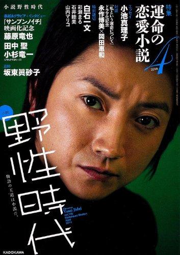 【Amazon.co.jp限定】野性時代 125号 映画『サンブンノイチ』オリジナルポストカード付 (KADOKAWA文芸MOOK 127)